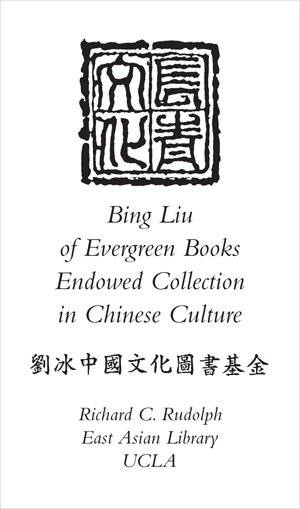 Bing Liu of Evergreen Books Endowed Collection in Chinese Culture