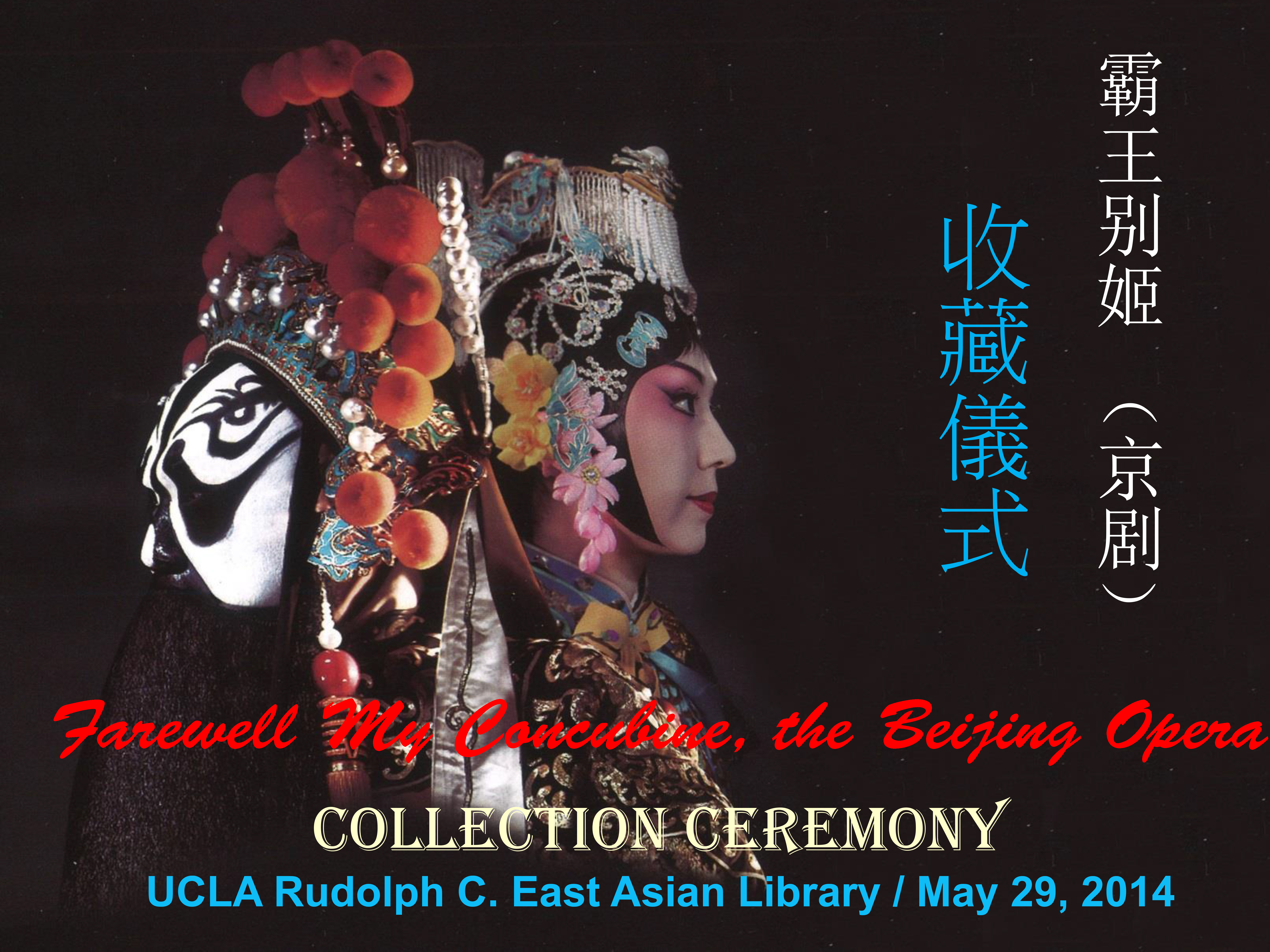 Collection Ceremony: Farewell My Concubine, The Beijing Opera
