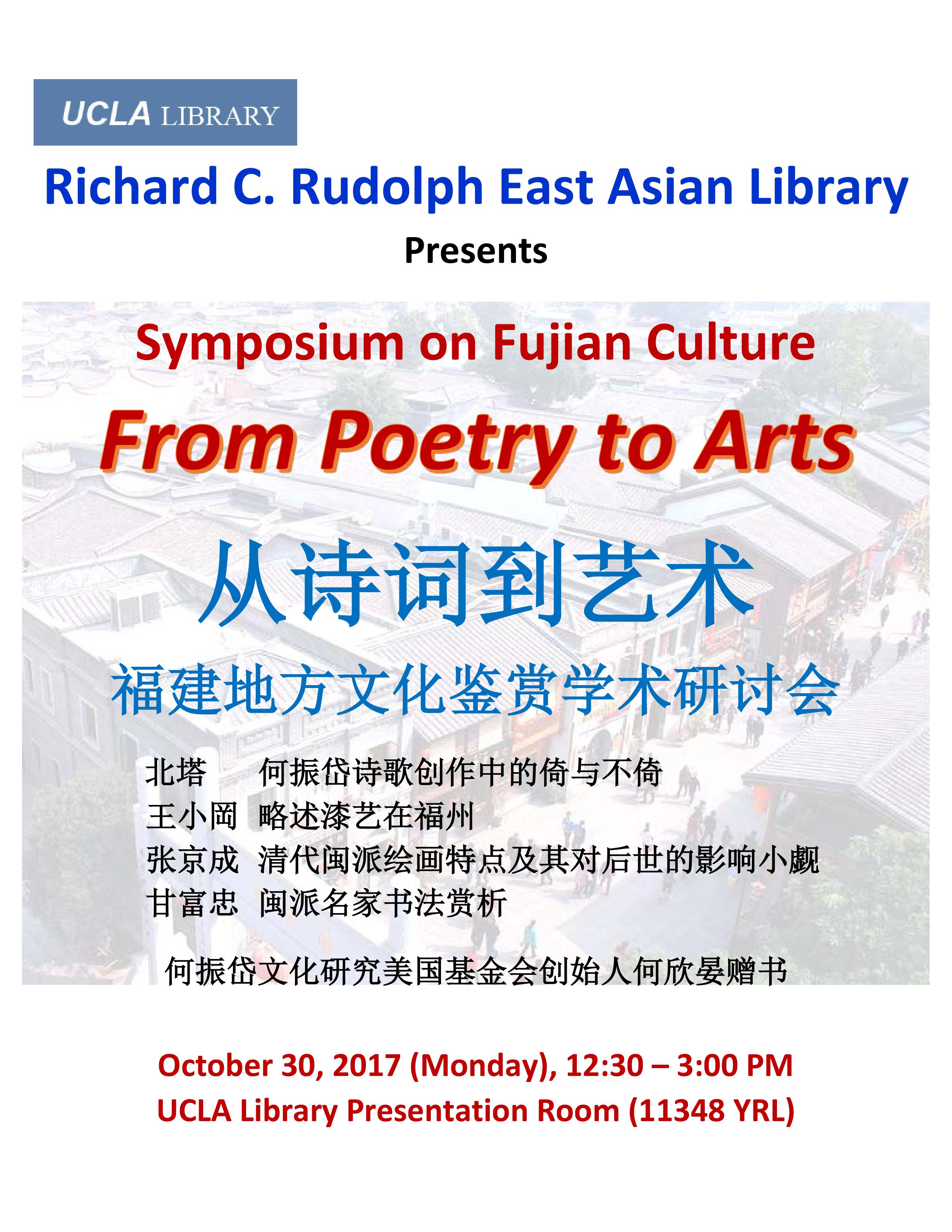 Symposium on Fujian Culture: From Poetry to Arts