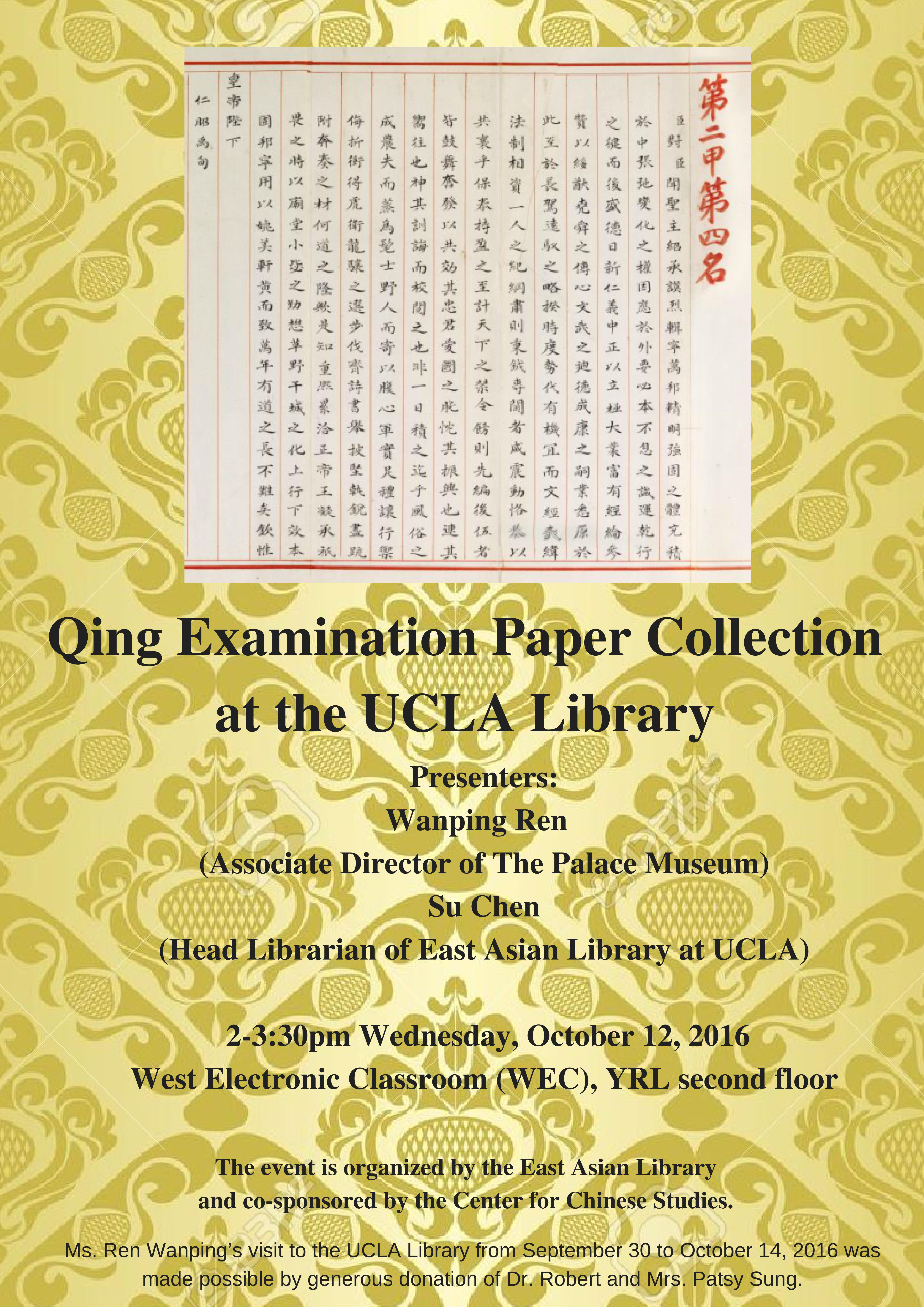 Qing examination paper collection at the UCLA Library