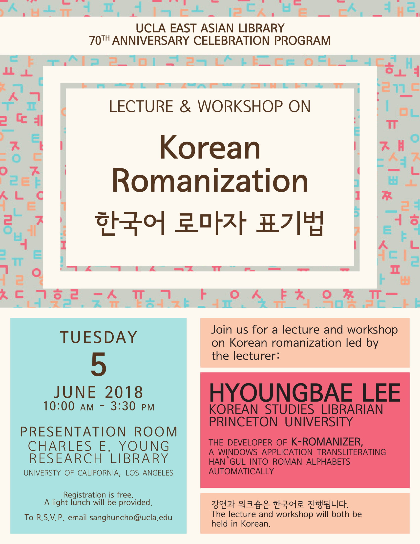 Korean Romanization