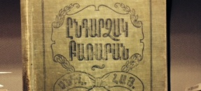 Front cover of a book with the title Armenian English Dictionary 1922, in Armenian