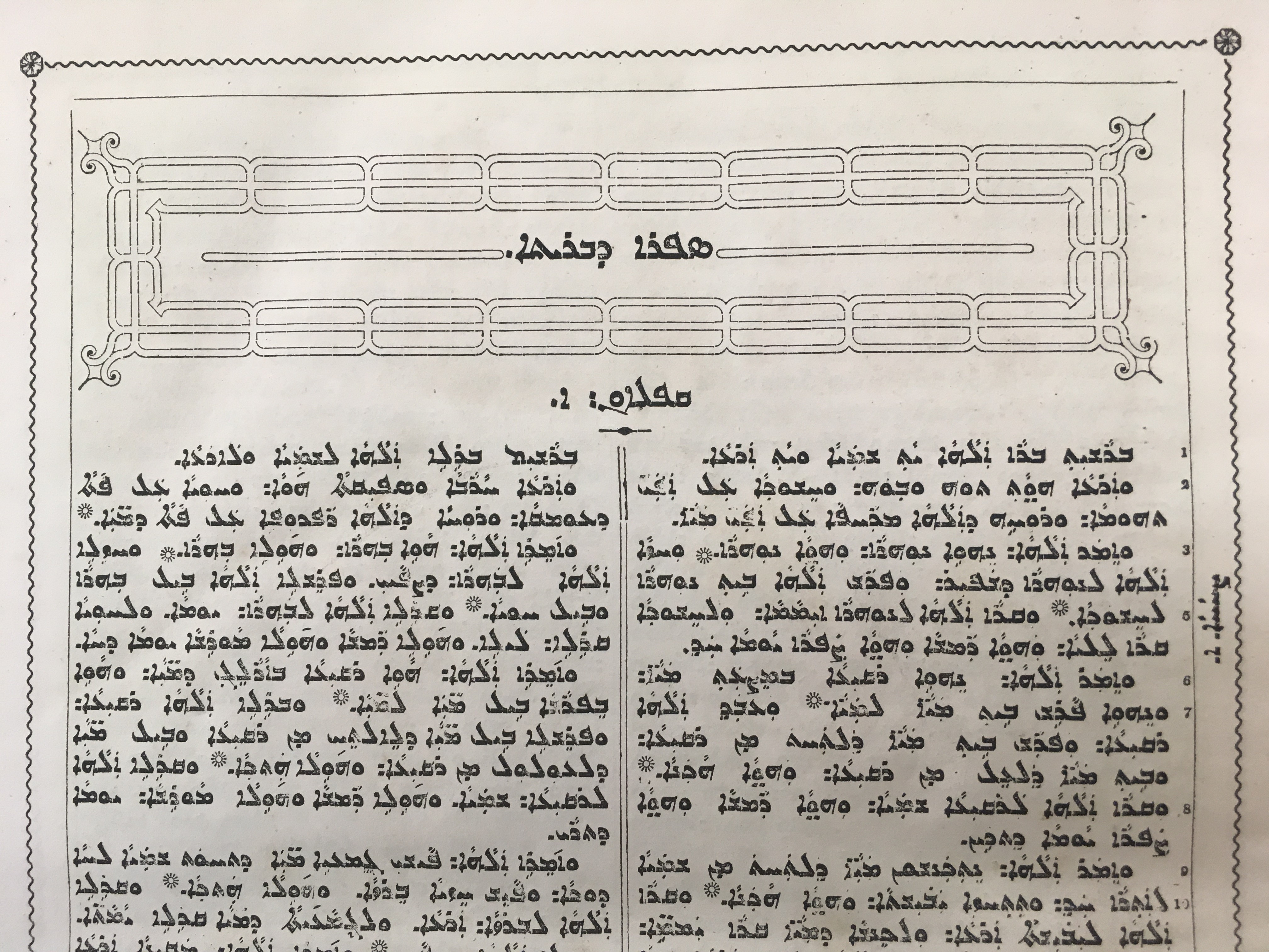 Urmia Bible text with older and newer Syriac alphabet